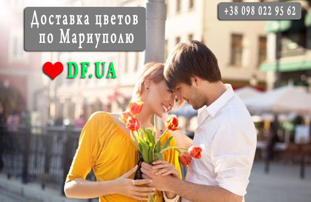 Букеты роз Мариуполь