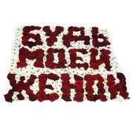 Красиві букви з квітів - Будь моєю дружиною - цветы и букеты на df.ua