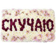 Красиві квіти з написом СКУЧАЮ - цветы и букеты на df.ua