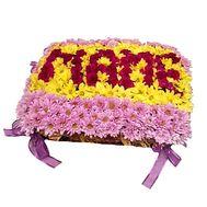 Напис квітами МАМІ - цветы и букеты на df.ua