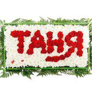 Напис квітами ТАНЯ - цветы и букеты на df.ua