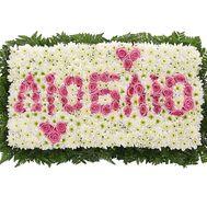 Напис з квітів ЛЮБЛЮ - цветы и букеты на df.ua